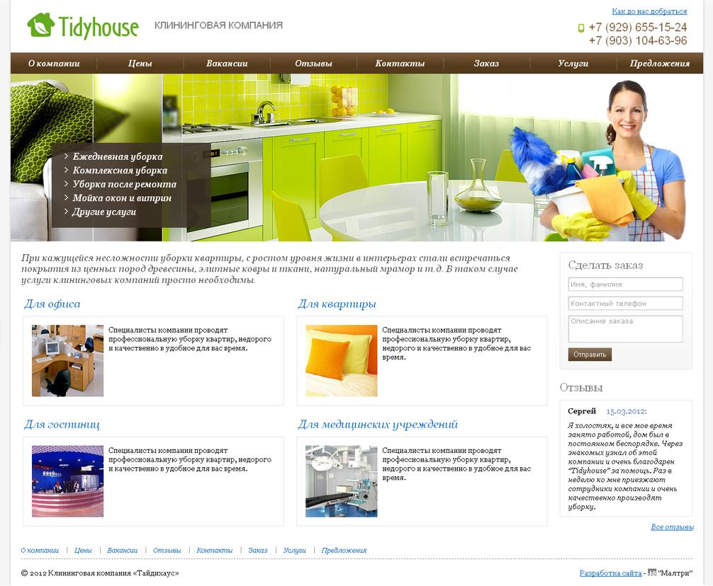 Дизайн корпоративный сайт