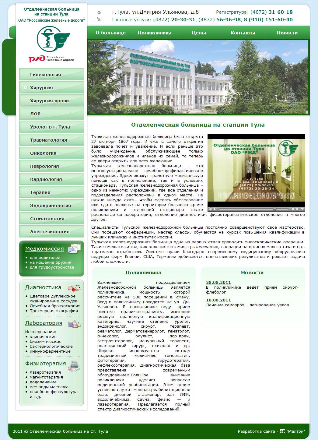 Больницы москвы стоматологическое отделение