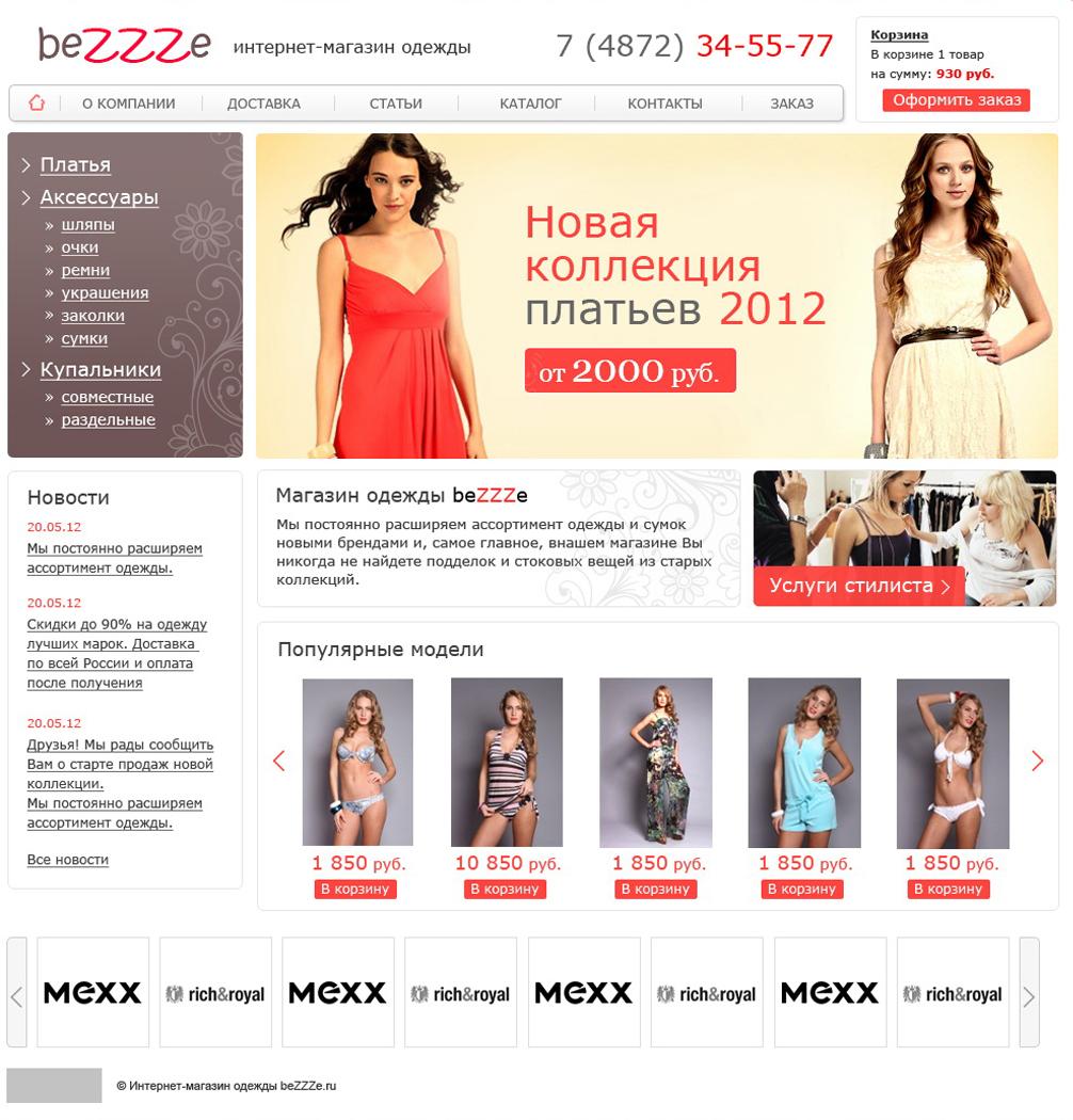 c7dca206b70 Портфолио компании Mal3 - Разработка интернет-магазина модной одежды